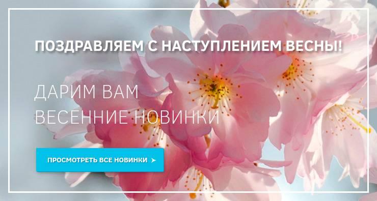 Поздравляем с наступлением весны!